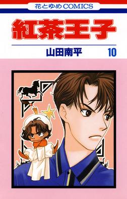 紅茶王子 10巻-電子書籍