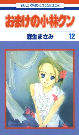 おまけの小林クン 12巻-電子書籍