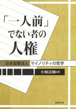 「一人前」でない者の人権―日本国憲法とマイノリティの哲学-電子書籍