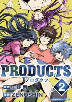 PRODUCTS【単行本】(2)-電子書籍