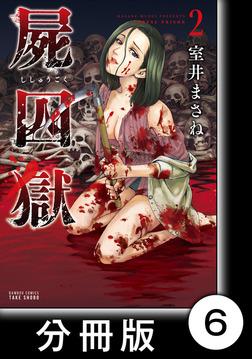 屍囚獄(ししゅうごく)【分冊版】6-電子書籍