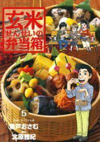 玄米せんせいの弁当箱(5)