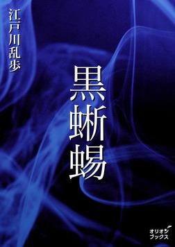 黒蜥蜴-電子書籍