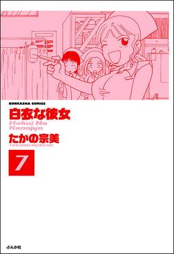 白衣な彼女(分冊版) 【第7話】-電子書籍