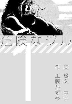 危険なジル 1巻-電子書籍