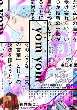 yom yom vol.60(2020年2月号)[雑誌]-電子書籍