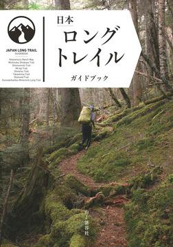 日本ロングトレイルガイドブック-電子書籍