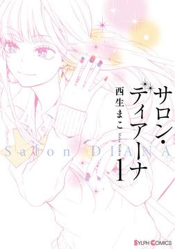 サロン・ディアーナ1-電子書籍