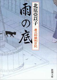 雨の底―慶次郎縁側日記―