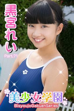 美少女学園 黒宮れい Part.71-電子書籍