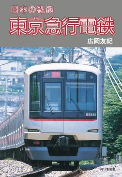 日本の私鉄 東京急行電鉄-電子書籍