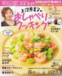 上沼恵美子のおしゃべりクッキング2020年3月号