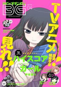 デジタル版月刊ビッグガンガン 2018 Vol.04