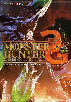 モンスターハンター3(トライ)G 公式ガイドブック-電子書籍
