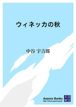 ウィネッカの秋-電子書籍