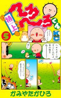特上 へろへろくん(5)