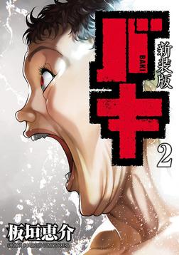 【期間限定 無料お試し版】新装版 バキ 2-電子書籍