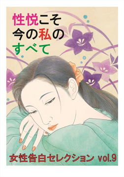 性悦こそ今の私のすべて ~女性告白セレクションvol.9~-電子書籍