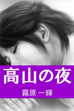 高山の夜-電子書籍