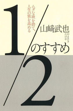 1/2のすすめ : ムダな欲を捨て、人生の質を高める-電子書籍