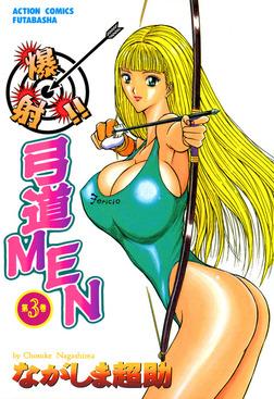 爆射!!弓道MEN / 3-電子書籍