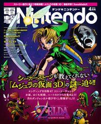 電撃Nintendo 2015年4月号
