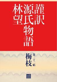 謹訳 源氏物語 第三十二帖 梅枝(帖別分売)