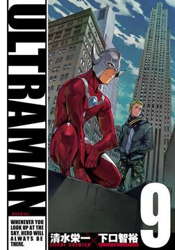 ULTRAMAN(9)-電子書籍