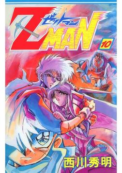 Z MAN -ゼットマン-(10)-電子書籍