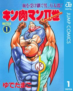 キン肉マンII世 1-電子書籍