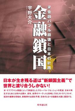 金融鎖国 米金融バブル崩壊と日本の針路-電子書籍