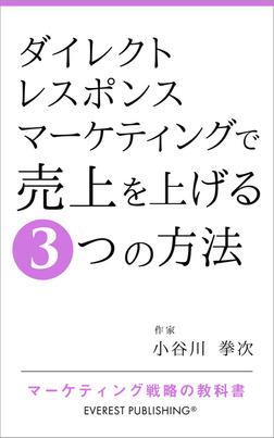 ダイレクトレスポンスマーケティングで売上を上げる3つの方法(マーケティング戦略の教科書)-電子書籍