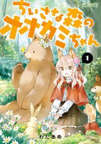 ちいさな森のオオカミちゃん 1