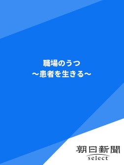 職場のうつ ~患者を生きる~-電子書籍