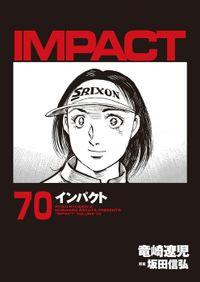 インパクト 70