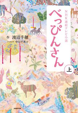 NHK連続テレビ小説 べっぴんさん 上-電子書籍
