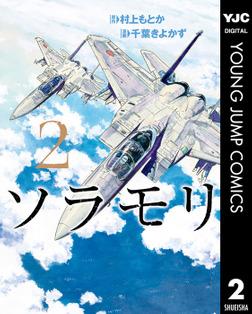 ソラモリ 2-電子書籍