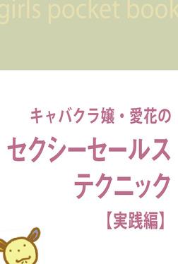 キャバクラ嬢・愛花のセクシーセールス・テクニック【実践編】1-電子書籍