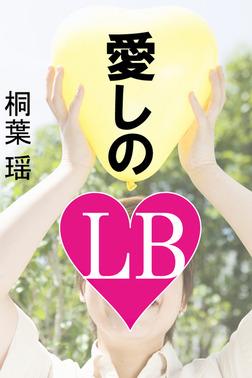 愛しのLB-電子書籍