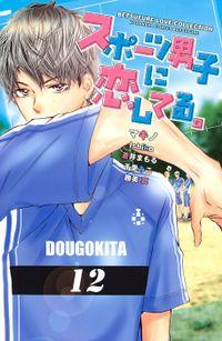 スポーツ男子に恋してる。