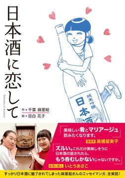 日本酒に恋して-電子書籍