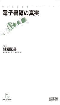 電子書籍の真実(マイナビ新書)