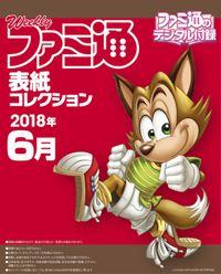週刊ファミ通 2018年7月12日号 特典小冊子