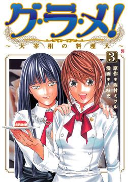 グ・ラ・メ!~大宰相の料理人~ 3巻-電子書籍