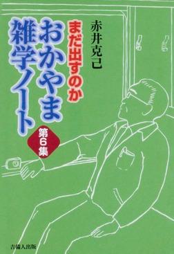 まだ出すのか おかやま雑学ノート 第6集-電子書籍