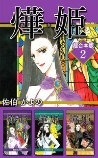 あき姫 超合本版 2巻