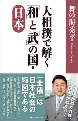 大相撲で解く「和」と「武」の国・日本-電子書籍