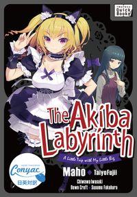 【英日対訳版】アキバ迷宮~小さな先輩と小旅行~ /The Akiba Labyrinth: A Little Trip with My Little Big