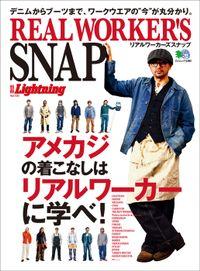 別冊Lightning Vol.120 REAL WORKER'S SNAP