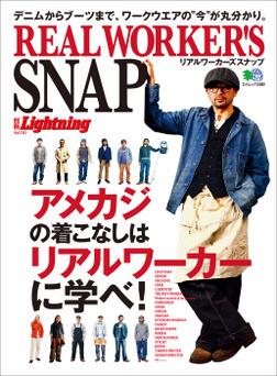 別冊Lightning Vol.120 REAL WORKER'S SNAP-電子書籍
